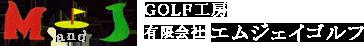 東京都(調布、墨田)千葉県(柏、船橋)に4店舗を構えるエムジェイゴルフ。各店舗で試打会を開いておりますので是非ご参加ください!